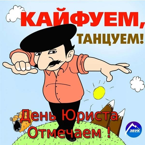 pozdravlenie s dnem yurista prikolnaya kartinka