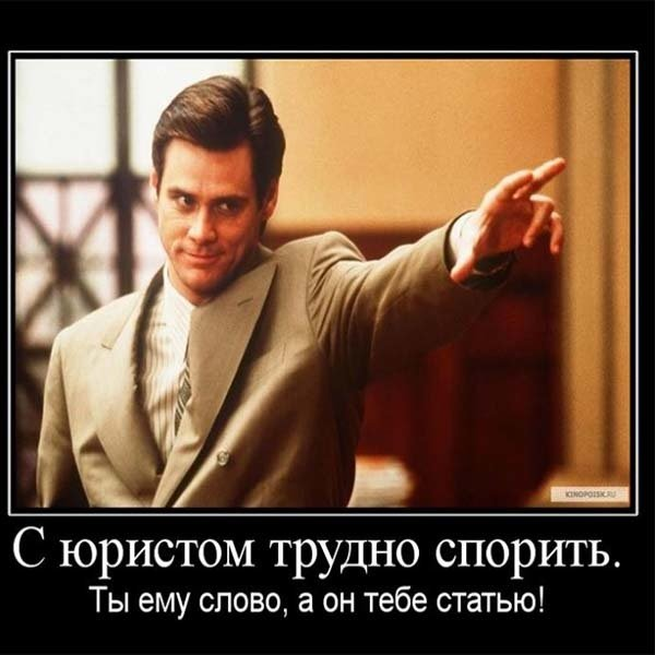 pozdravlenie s dnem yurista prikolnoe korotkoe