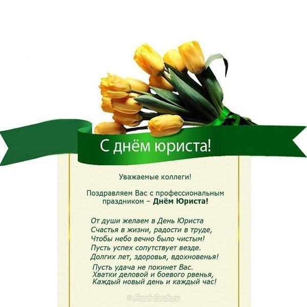 pozdravlenie s dnem yurista v proze kollegam