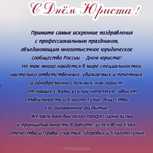pozdravlenie s dnem yurista v proze ofitsialnoe