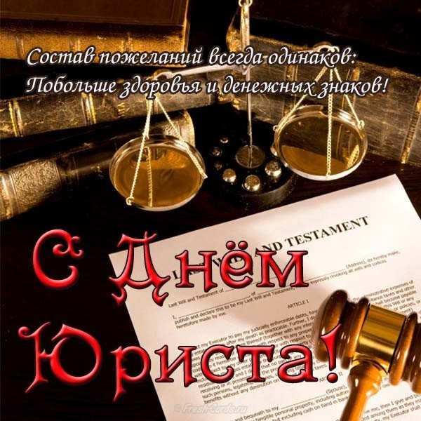 Поздравления с днем рождения юристам
