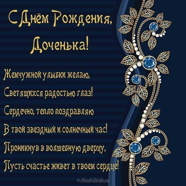 Поздравление с днём рождения для дочери открытка скачать бесплатно на сайте otkrytkivsem.ru