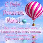 Поздравление с днём рождения маме в открытке скачать бесплатно на сайте otkrytkivsem.ru