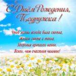 Поздравление с днём рождения подруге на открытке скачать бесплатно на сайте otkrytkivsem.ru