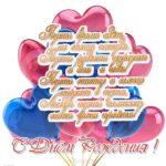 Поздравление с днём рождения ребёнку мальчику открытка скачать бесплатно на сайте otkrytkivsem.ru