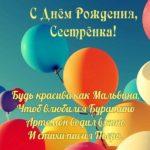Поздравление с днём рождения сестре открытка скачать бесплатно на сайте otkrytkivsem.ru
