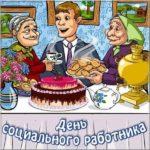 Поздравление с днём социального работника открытка скачать бесплатно на сайте otkrytkivsem.ru