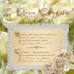Поздравление с годовщиной свадьбы 1 год картинка скачать бесплатно на сайте otkrytkivsem.ru