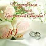 Поздравление с гранатовой свадьбой открытка скачать бесплатно на сайте otkrytkivsem.ru