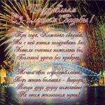 Поздравление с кожаной свадьбой открытка скачать бесплатно на сайте otkrytkivsem.ru