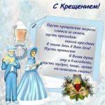 Поздравление с крещением бесплатно красивая открытка скачать бесплатно на сайте otkrytkivsem.ru