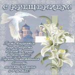 Поздравление с крещением господним бесплатная открытка скачать бесплатно на сайте otkrytkivsem.ru
