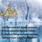 Поздравление с крещением господним красивая открытка бесплатно скачать бесплатно на сайте otkrytkivsem.ru