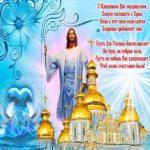 Поздравление с крещением господним в картинке скачать бесплатно на сайте otkrytkivsem.ru