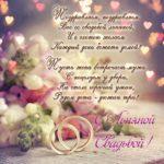 Поздравление с льняной свадьбой открытка скачать бесплатно на сайте otkrytkivsem.ru