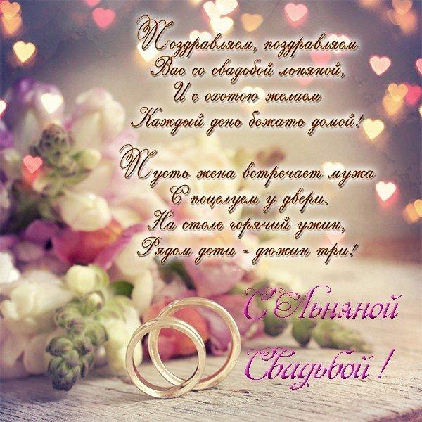 Дня смешные, поздравительная открытка с льняной свадьбой