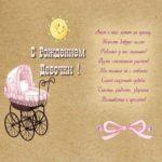 Поздравление с новорожденной девочкой открытка скачать бесплатно на сайте otkrytkivsem.ru