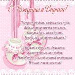 Поздравление с новорожденной внучкой бабушке открытка скачать бесплатно на сайте otkrytkivsem.ru