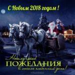 Поздравление с новым годом 2018 с картинкой скачать бесплатно на сайте otkrytkivsem.ru