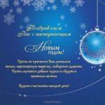 Поздравление с новым годом организации открытка скачать бесплатно на сайте otkrytkivsem.ru