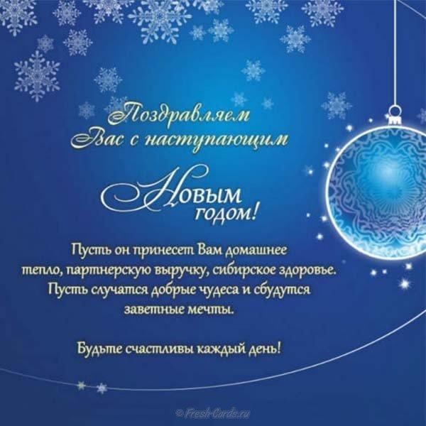 Поздравление с новым годом 2017 для открытки организациям, дедушке рождением внучки