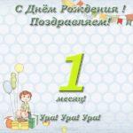 Поздравление с первым месяцем жизни девочке открытка скачать бесплатно на сайте otkrytkivsem.ru