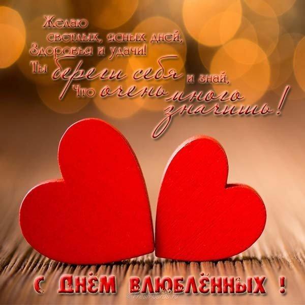 pozdravlenie s prazdnikom svyatogo valentina otkrytka
