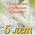 Поздравление с пятилетием свадьбы открытка скачать бесплатно на сайте otkrytkivsem.ru