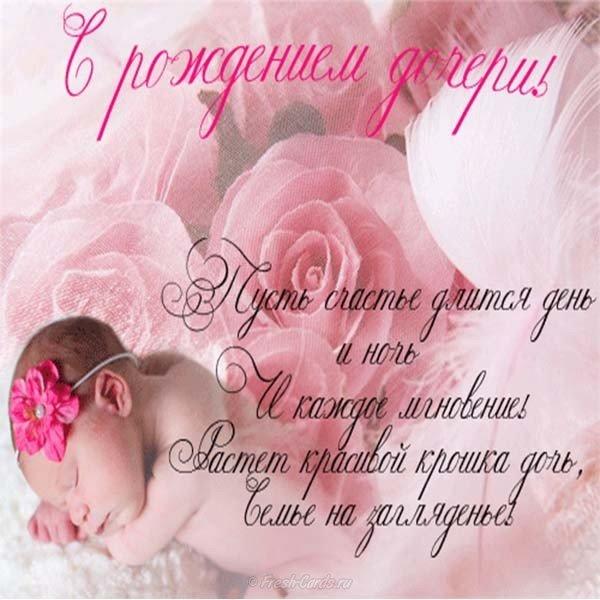 Фото, с рождением дочери поздравления открытки