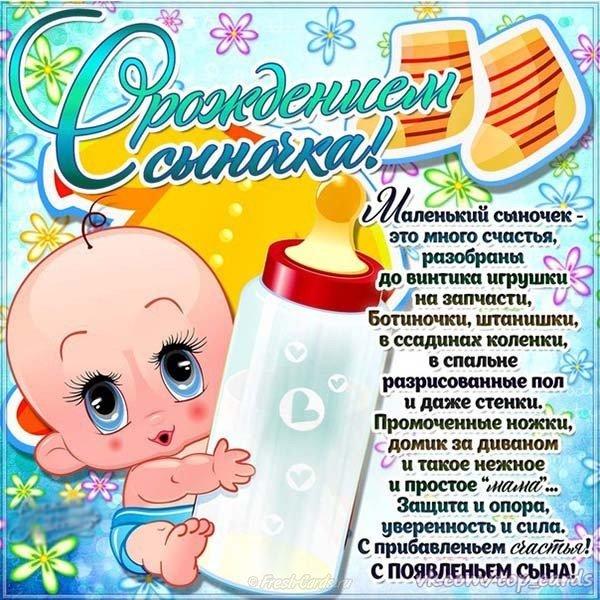Картинки с пожеланиями на рождение сына, юбилей