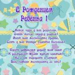 Поздравление с рождением в стихах открытка скачать бесплатно на сайте otkrytkivsem.ru