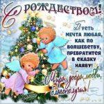 Поздравление с рождеством картинка открытка скачать бесплатно на сайте otkrytkivsem.ru