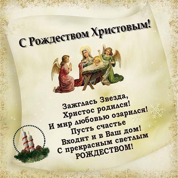 Поздравление с рождеством картинка скачать бесплатно на сайте otkrytkivsem.ru