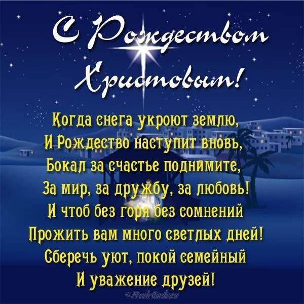 Поздравление с рождеством в картинке скачать бесплатно на сайте otkrytkivsem.ru