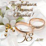 Поздравление с ртутной свадьбой открытка скачать бесплатно на сайте otkrytkivsem.ru
