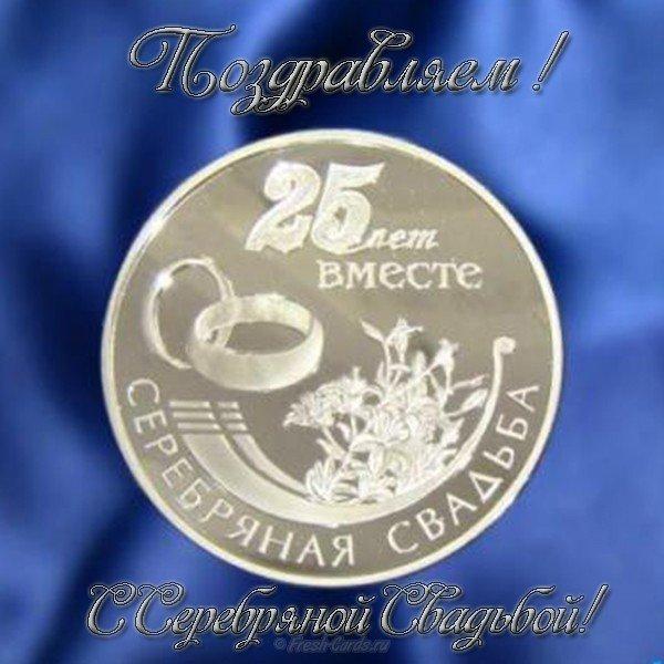 Поздравление с серебряной свадьбой красивая открытка скачать бесплатно на сайте otkrytkivsem.ru
