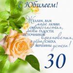 Поздравление с юбилеем 30 лет открытка скачать бесплатно на сайте otkrytkivsem.ru