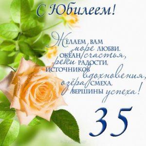 Поздравление с юбилеем 35 открытка скачать бесплатно на сайте otkrytkivsem.ru