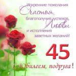 Поздравление с юбилеем 45 женщине открытка скачать бесплатно на сайте otkrytkivsem.ru