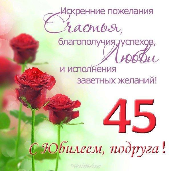 Поздравления с днем рождения женщине в 45 лет открытки, написать учителю