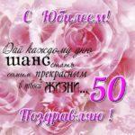 Поздравление с юбилеем 50 лет мужчине открытка скачать бесплатно на сайте otkrytkivsem.ru