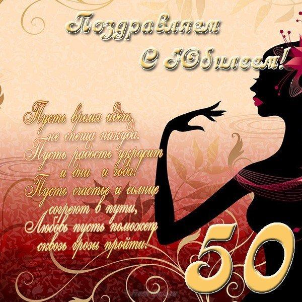Открытка поздравления с днем рождения женщине с юбилеем 50