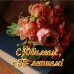 Поздравление с юбилеем 55 лет открытка скачать бесплатно на сайте otkrytkivsem.ru