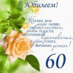 Поздравление с юбилеем 60 лет открытка скачать бесплатно на сайте otkrytkivsem.ru