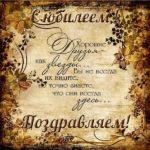 Поздравление с юбилеем мужчине открытка скачать бесплатно на сайте otkrytkivsem.ru
