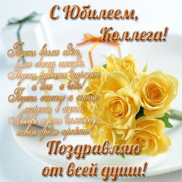 Поздравление с юбилеем открытка коллеге скачать бесплатно на сайте otkrytkivsem.ru