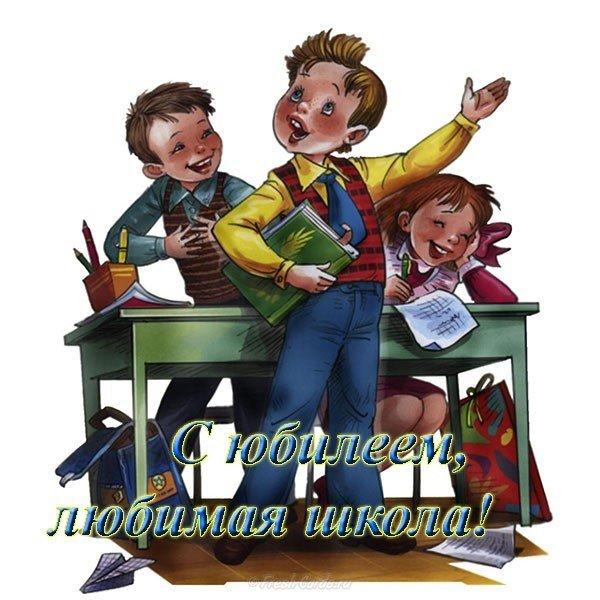 Поздравление с юбилеем школы открытка скачать бесплатно на сайте otkrytkivsem.ru
