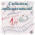 Поздравление с юбилеем школы в открытке скачать бесплатно на сайте otkrytkivsem.ru