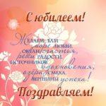 Поздравление с юбилеем в открытке женщине скачать бесплатно на сайте otkrytkivsem.ru
