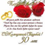 Поздравление с жемчужной свадьбой открытка скачать бесплатно на сайте otkrytkivsem.ru